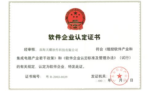 软件企业认定证书-beplay2官网ERP