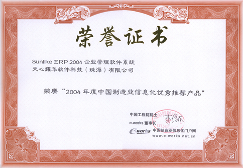 2004年度中国制造业信息化优秀推荐产品-beplay2官网ERP
