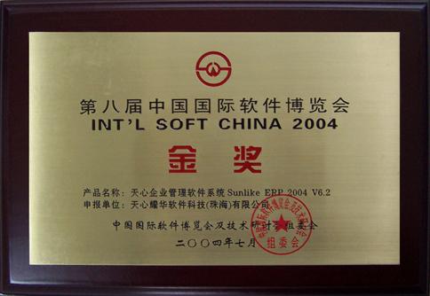 2004软博会金奖-beplay2官网ERP