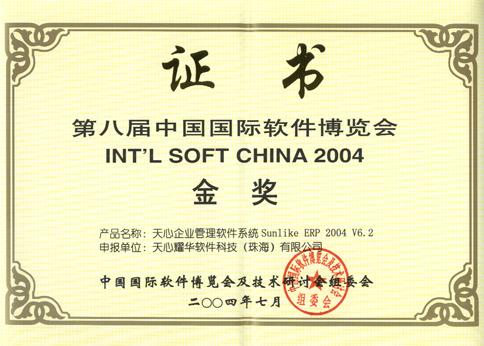 2004软博会金奖证书-beplay2官网ERP