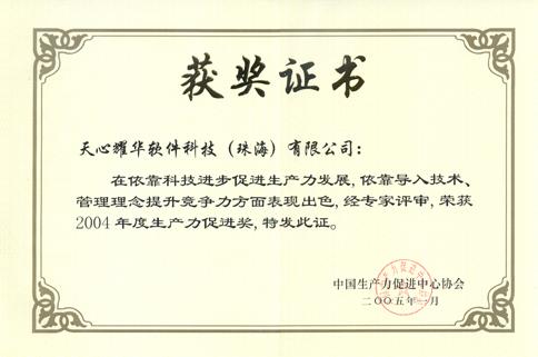 2004年度生产力促进奖-beplay2官网ERP